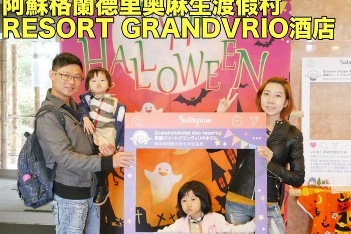 [住宿]日本九州阿蘇 格蘭德里奧麻生渡假村 RESORT GRANDVRIO酒店 (Grandvrio Hotel Aso Resort)