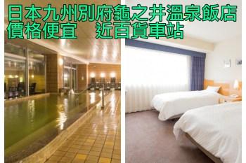 [住宿]日本九州別府龜之井溫泉飯店 價格便宜近百貨車站(Beppu Kamenoi Hotel)