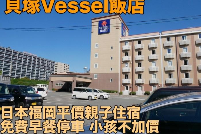 [住宿]日本福岡平價親子住宿 貝塚Vessel飯店 免費早餐停車 小孩不加價 (Vessel Hotel Fukuoka Kaizuka)