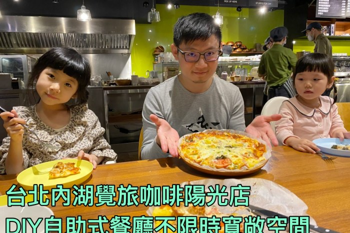 [美食]台北內湖覺旅咖啡陽光店 DIY自助式餐廳不限時寬敞空間