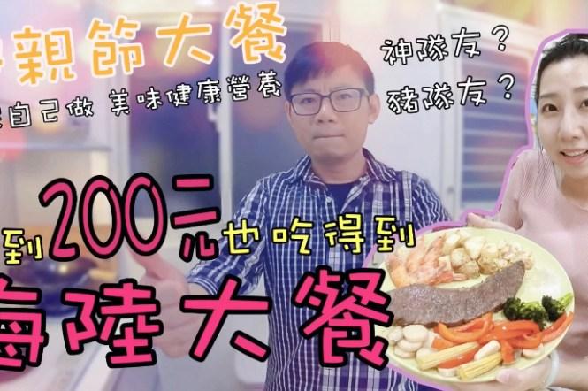 [食譜] 母親節大餐只要199元 氣炸快速料理 海陸牛排大餐 氣炸牛排/鹽焗蝦/氣炸鮮蔬/馬鈴薯