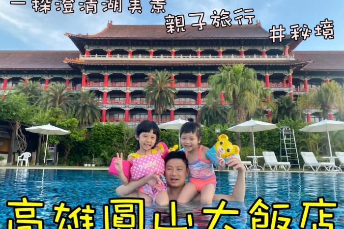 高雄圓山大飯店 湖景四人房 文化巡禮 美食吃到飽 泳池美景一飽眼福