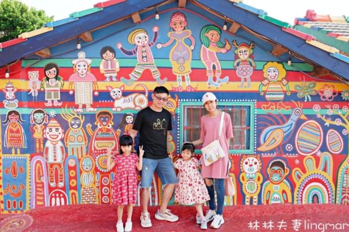 [景點]那一道撒在村子裡最傳奇的彩虹/世界的祕密奇跡~不老榮民與彩虹眷村(台中彩虹藝術公園)!