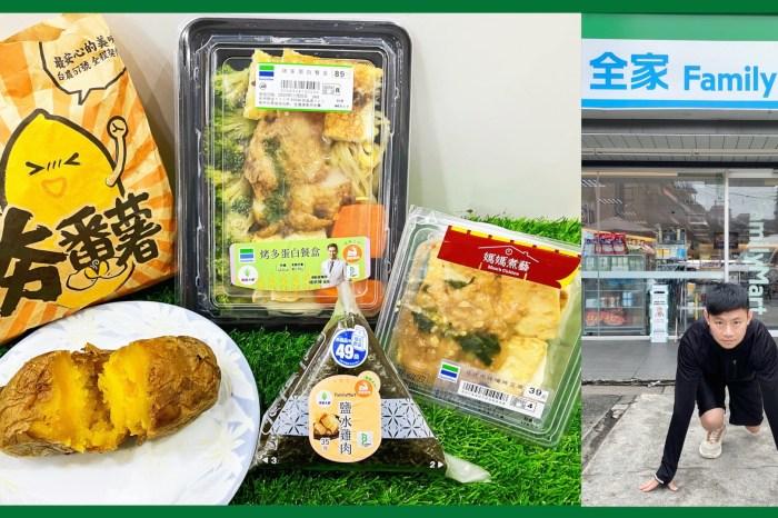 [開箱]動吃動吃!要動就要吃!運動應援團~營養師監製開發烤多蛋白餐盒,全家便利商店美味的健康志向!