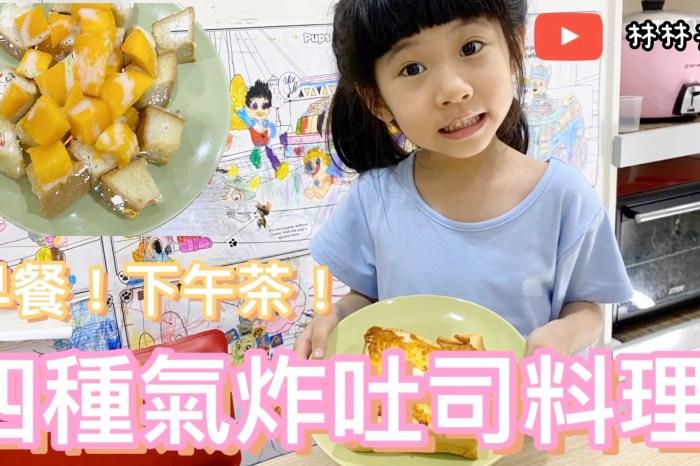 [食譜]氣炸鍋料理 四種吐司料理食譜 法式吐司 太陽蛋吐司 布丁吐司 蜜糖吐司-早餐就吃這個!