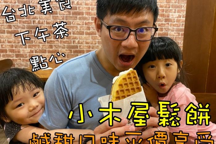 [食記]台北美食下午茶點心 小木屋鬆餅 鹹甜口味平價享受(錦州店)