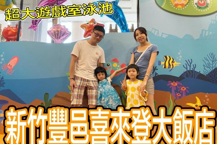 [飯店]新竹豐邑喜來登大飯店 超大遊戲室泳池 喜波波親子活動