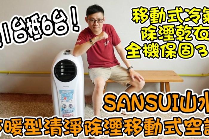 [開箱]六神合體!1台抵6台!SANSUI山水冷暖型清淨除溼移動式空調 SWA-9900!家用、開店小幫手~!(移動式冷氣/除溼乾衣/全機保固3年)