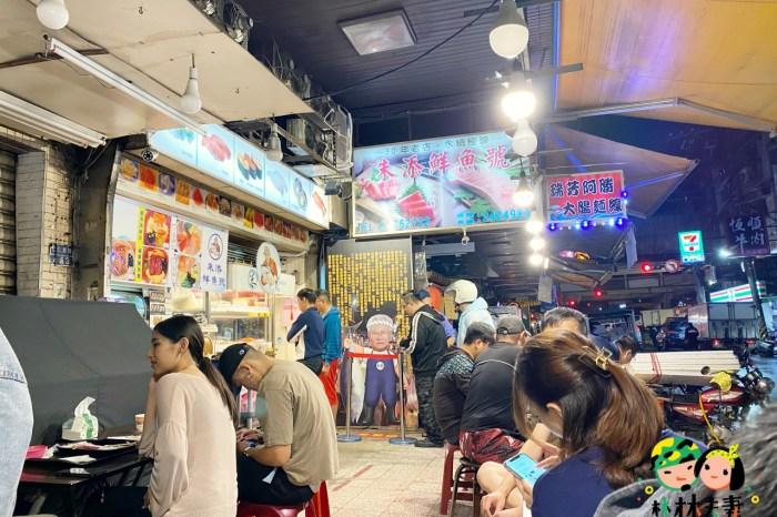 [食記]基隆美食朱添鮮魚號 仁愛市場美食生魚片壽司  再晚也要排隊
