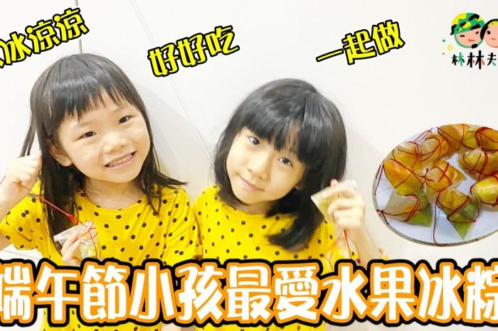 [食譜]端午節吃粽子 水果冰粽 冰冰涼涼好好吃 防疫在家和小朋友親子DIY