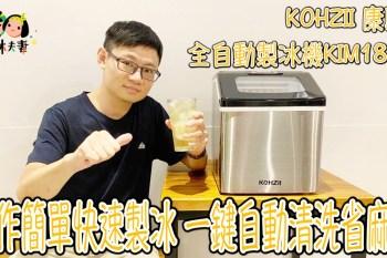 [開箱]KOHZII 康馳 定時全自動製冰機KIM1800 操作簡單快速製冰 一鍵自動清洗省麻煩