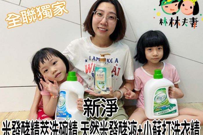 [生活]給你乾淨新淨界 全聯獨家新淨米發酵精萃洗碗精 天然米發酵液+小蘇打洗衣精