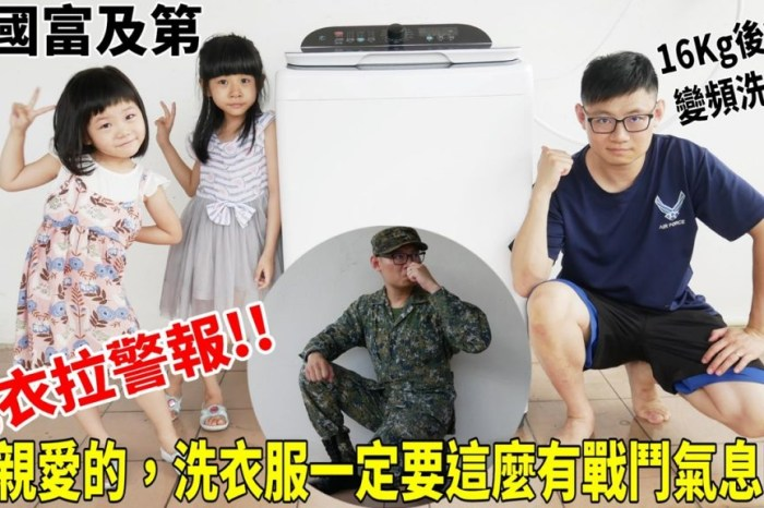 [開箱]洗衣服也能夠輕鬆享生活!時尚洗衣神助攻~Frigidaire富及第/金級省水/節能標章/變頻洗衣機