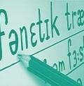 Эффективное использование транскрипции