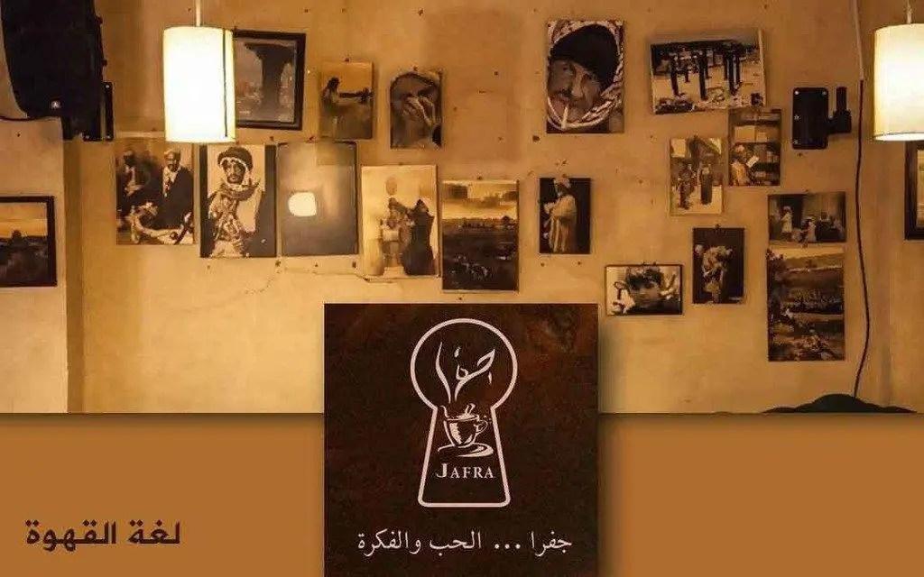 جفرا .. رواية مقهى خرج من تحت الرماد