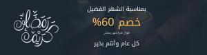 بمناسبة الشهر الفضيل خصم 60طوال فترة شهر رمضان 1