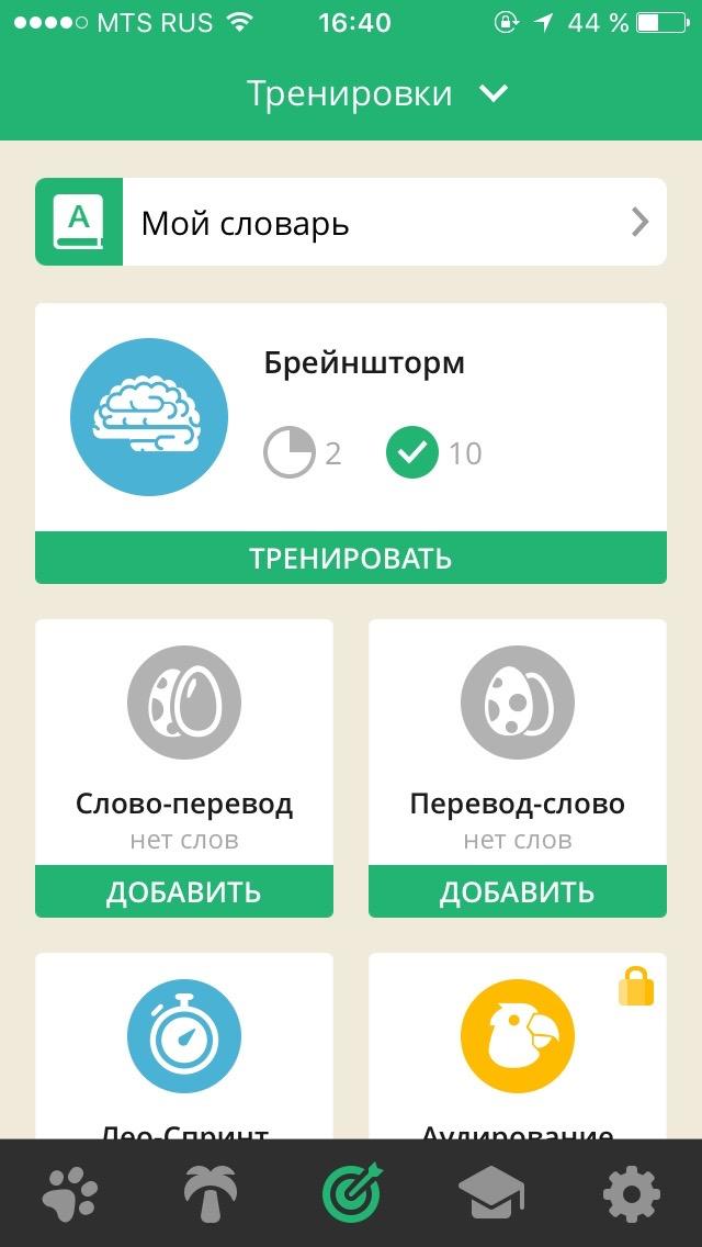 Приложение Lingualeo для изучения английского