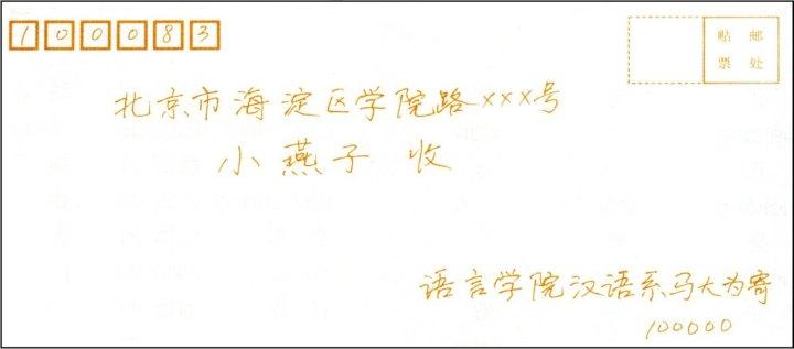 Записка на китайском (картинка)
