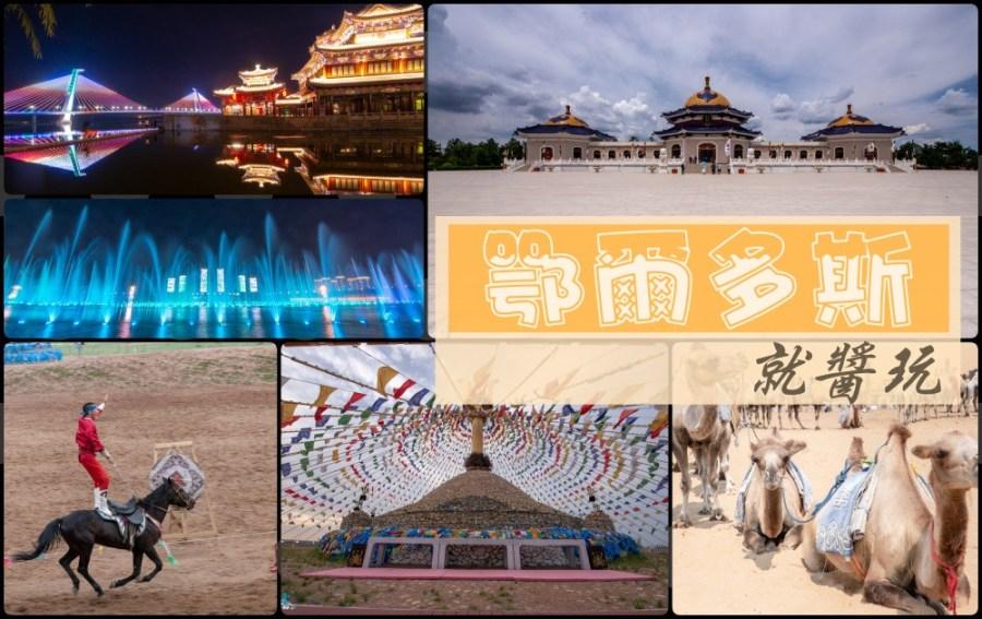 內蒙古旅遊懶人包》鄂爾多斯就醬玩 在地文化美食美景體驗規劃 (持續更新)