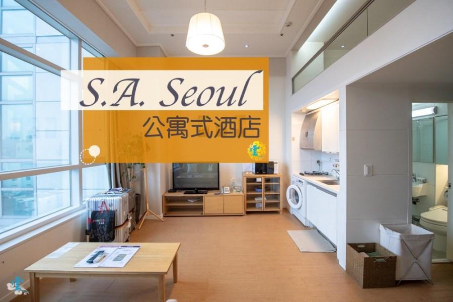 首爾住宿推薦》S.A. Seoul公寓式酒店 – 會讓你有家的感覺 Muji風格的居家溫馨風