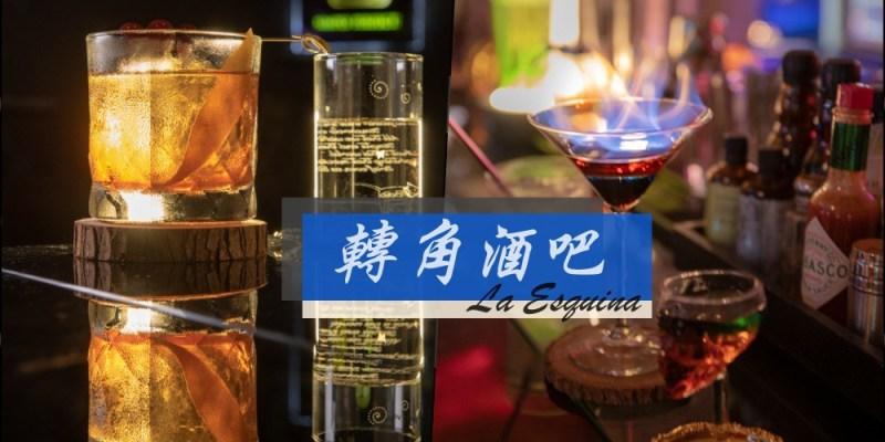 台北酒吧推薦》轉角酒吧La Esquina - 中山區超人氣BAR 華麗調酒微醺之樂