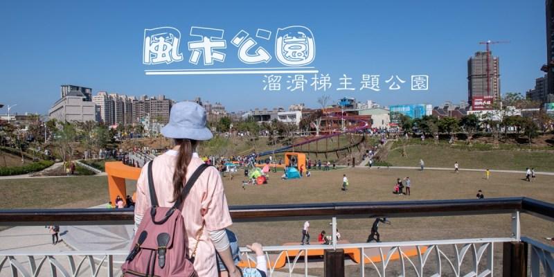 桃園親子景點》風禾公園 - 好玩的溜滑梯主題公園 家庭野餐好去處 附交通與停車資訊