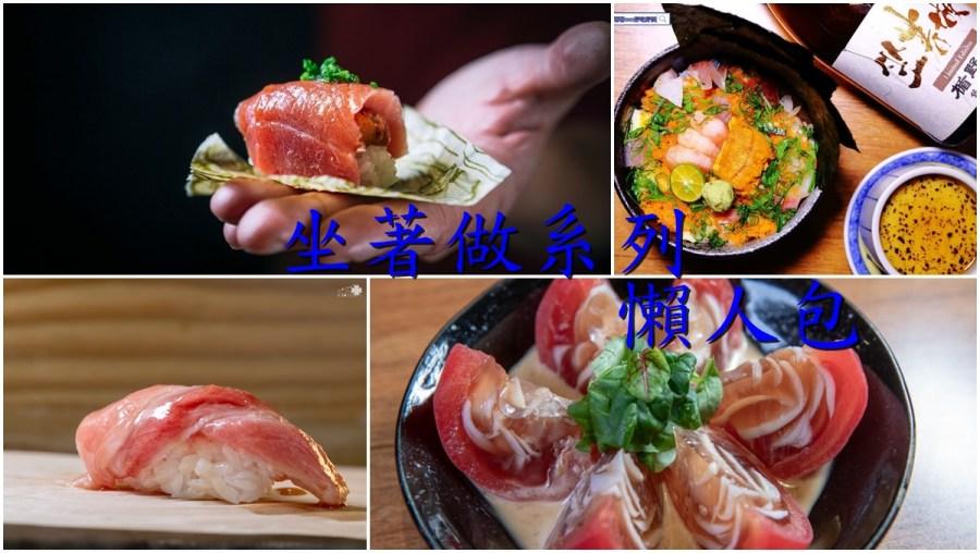 中壢坐著做系列懶人包》優質的日式料理|必吃的深夜食堂|海鮮、壽司、丼飯、居酒屋通通都有