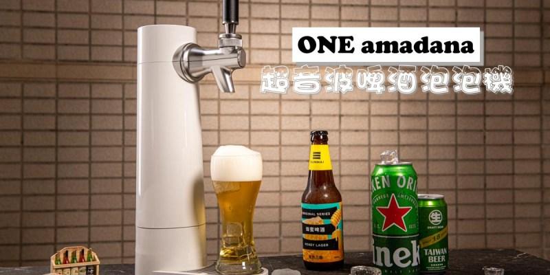 啤酒機開箱》ONE amadana 超音波啤酒泡泡機 - 隨時隨地輕鬆製造綿密飽滿的啤酒泡沫 多種尺寸罐裝瓶裝啤酒皆適用