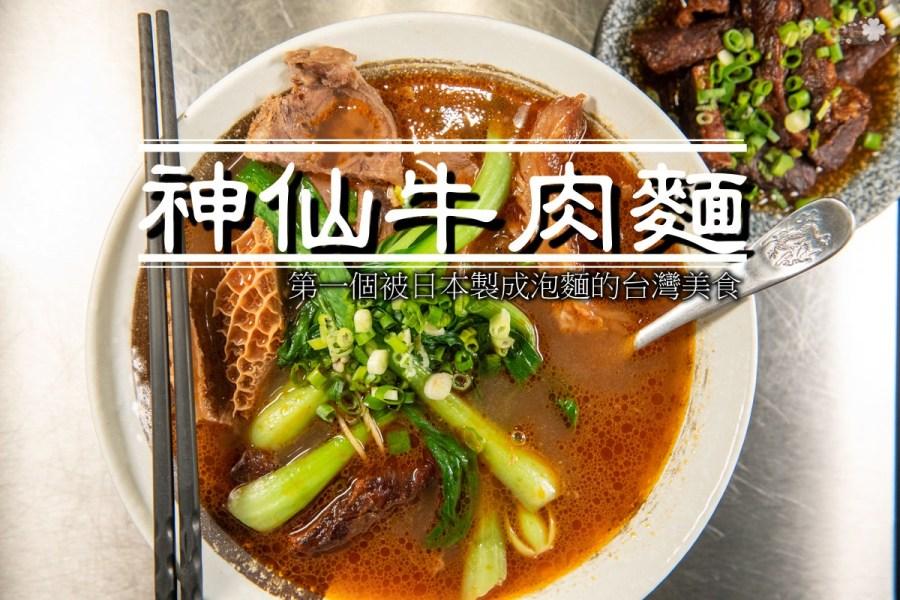 台北中山美食》神仙牛肉麵 – 第一個被日本製成泡麵的台灣美食 台北國際牛肉麵節多年肯定 GTD手搖茶飲、網美飲品可以喝!