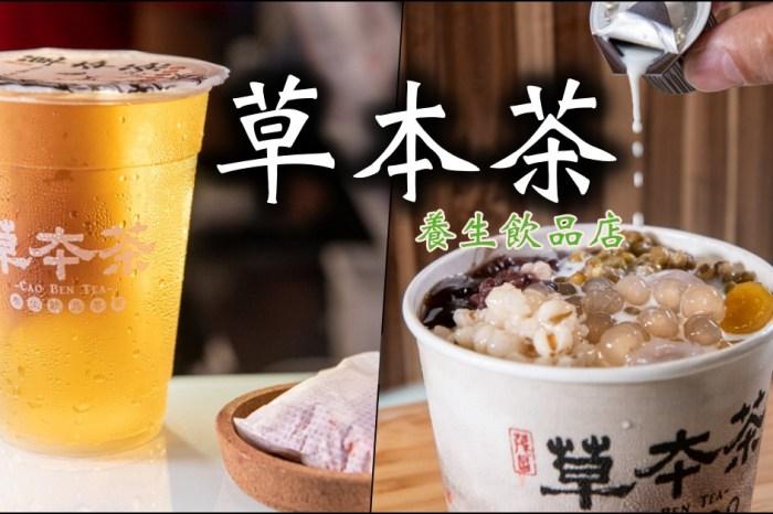 新竹養生飲品店》新竹香山草本茶 – 純手工熬煮的天然飲品 大推嫩仙草與青草茶