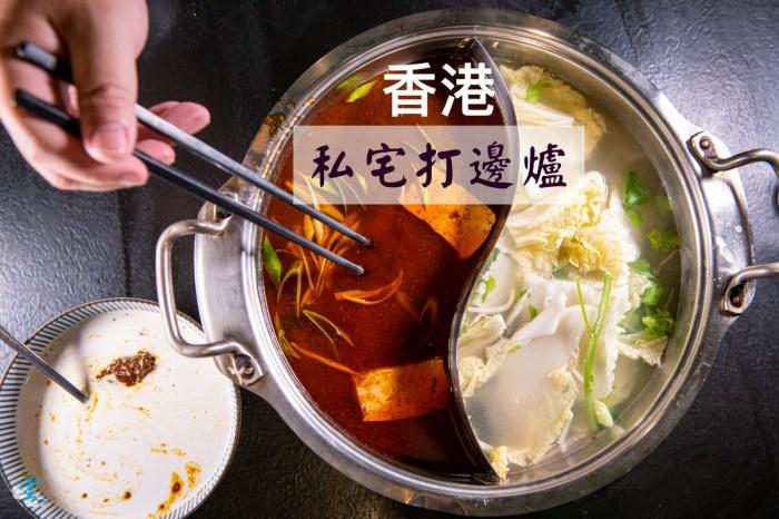 台北港式火鍋》香港私宅打邊爐 – 一鍋三吃的美味火鍋 老宅內的港味饗宴