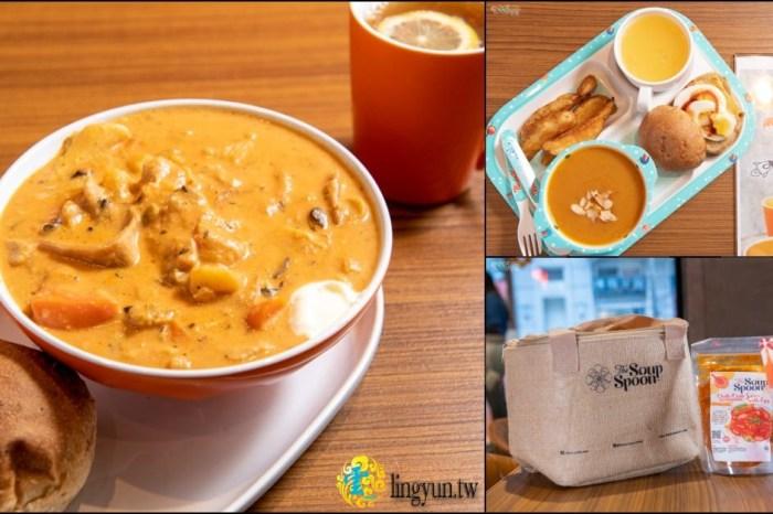 匙碗湯新莊店》The Soup Spoon Taiwan|健康、營養、低卡路里的親子湯品|可以外帶即食的新加坡國民美味湯品