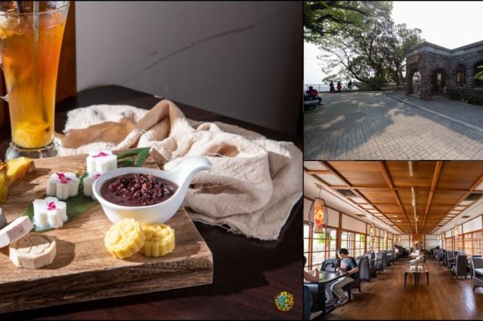 草山行館》KKday專屬優惠方案 陽明山景觀餐廳推薦 台灣第一座總統官邸