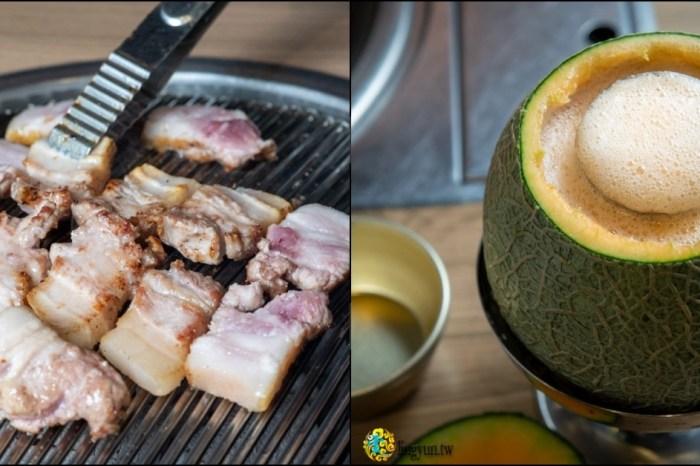 台韓民國 韓式燒肉店》台北東區韓式料理推薦 專業優質的桌邊服務 特色水果燒酒 小菜無限免費續