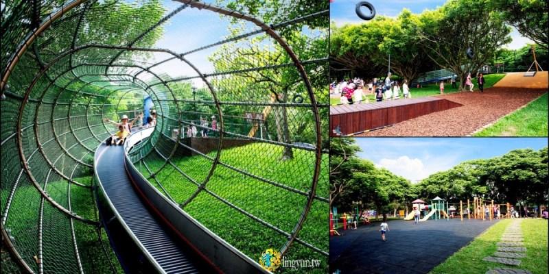 大溪埔頂公園》樹蔭草地親子野餐|桃園大溪親子景點|滾輪滑梯、高空溜索 讓大人小孩都玩瘋了