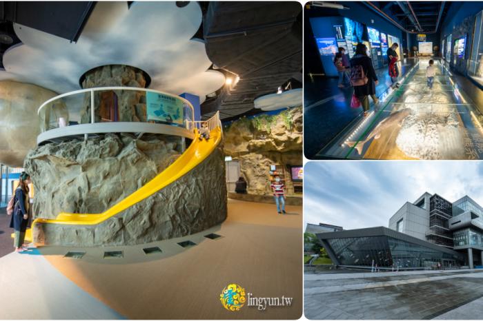 國立海洋科技博物館 主題館》基隆親子室內共遊推薦|基隆親子一日遊推薦|令小朋友流連忘返的室內樂園