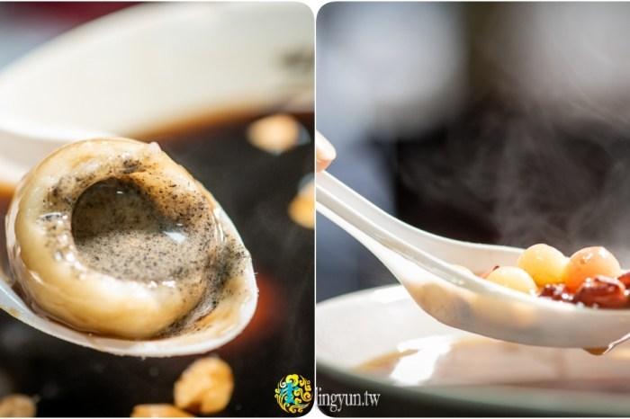 星大王甜品專賣-桃園力行總店》桃園湯圓甜點冰品推薦|湯圓現點現煮|傳統古法精心熬煮黑糖