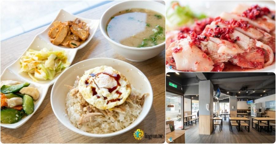 林厝火雞肉飯專賣店》桃園三民路上的古早味美食 家常、衛生、吃飽又好吃的庶民銅板美食