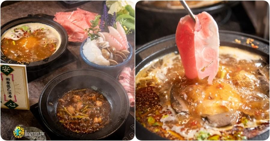 狂一鍋 新竹自強店》新台式火鍋挑戰你的味蕾 經典台味化成鍋物,夠味夠台夠香