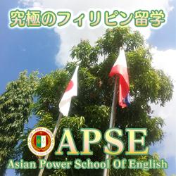 ホームステイフィリピン留学APSE