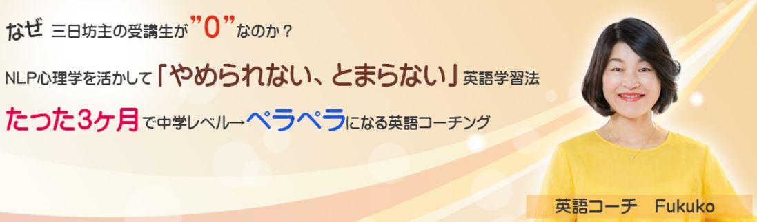 """三日坊主受講生""""0"""" たった3ヶ月で中学レベル→ペラペラになるNLP活用英語学習・英語コーチ Fukuko"""