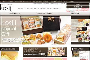 コシジ洋菓子店様