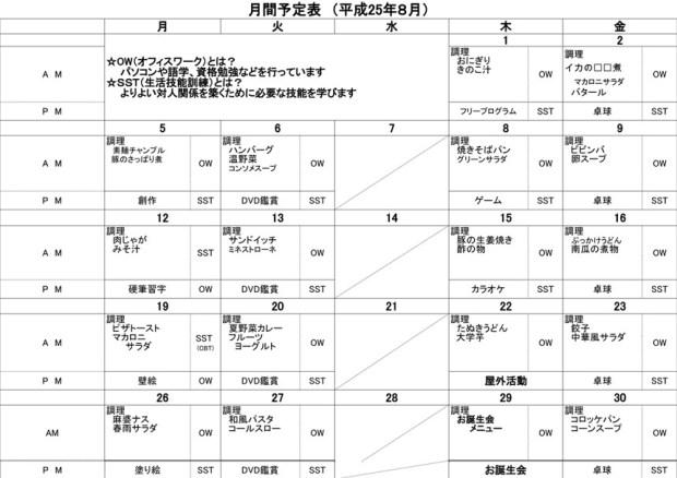 精神科デイケア月間予定表(2013年8月)