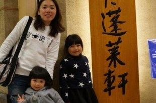 【親子遊】名古屋~BWベストウェスタンホテル名古屋/蓬萊軒鰻魚飯/コメダ珈琲店komeda咖啡