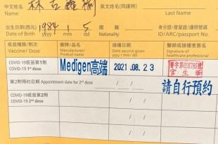 【親子遊】桃園~高端疫苗紀錄(110/08/23)