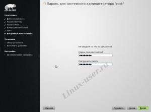 Настройка пароля Root в OpenSuse