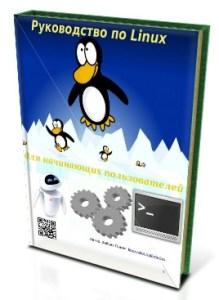 """Скачивайте бесплатно книгу """"Linux для начинающих"""""""
