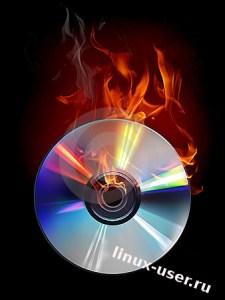Учимся записывать Linux на диск