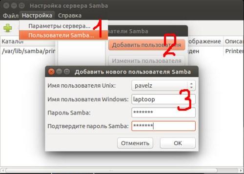 system-config-samba - общий доступ к папке Ubuntu