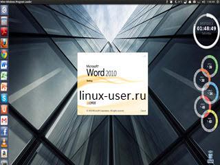 Офис для системы Линукс